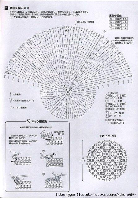 Сидушка 3 схема 2 (445x640, 221Kb)
