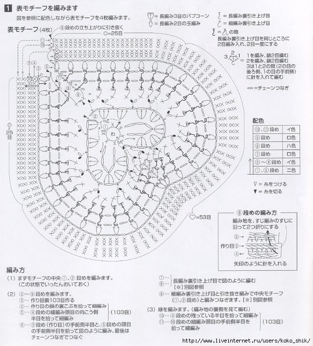 Сидушка 5 схема 1 (632x700, 382Kb)