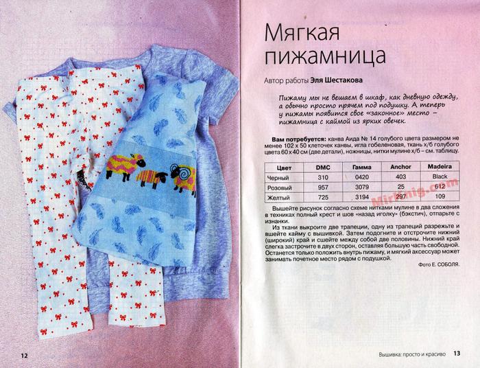 страница (7) (700x536, 556Kb)