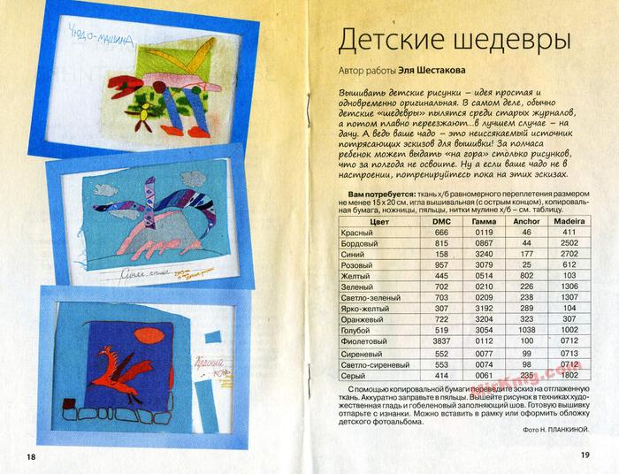 страница (10) (700x536, 531Kb)
