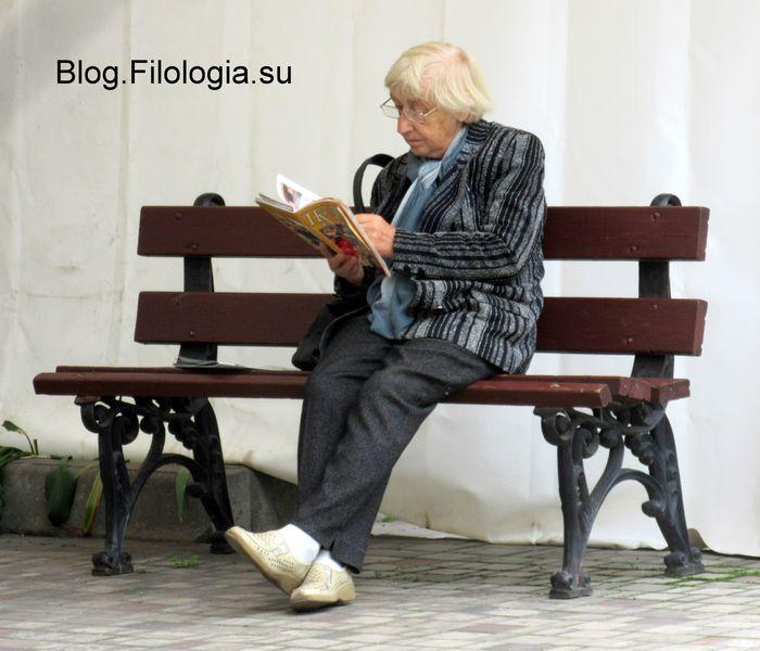 Пожилая женщина, читающая журнал./3241858_reading24 (700x600, 57Kb)