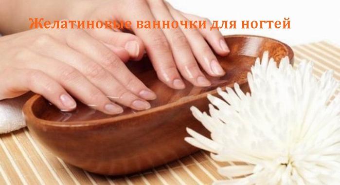 2835299_Izmenenie_razmera_Jelatinovie_vannochki_dlya_nogtei (700x380, 156Kb)