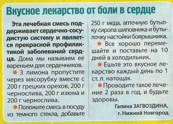 5239983_vkysnoe_lekarstvo_ot_boli_v_serdce (604x435, 124Kb)