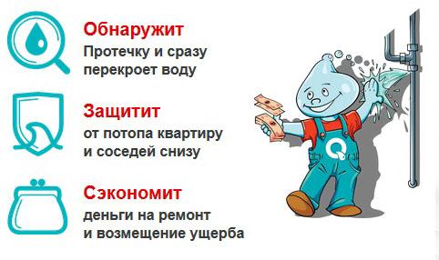 Новинка! Защита от потопа Neptun Aquacontrol!/5922005_protechka123555 (482x286, 58Kb)