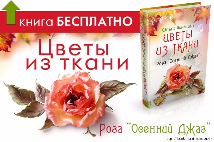 Цветы из ткани от Ольги Якимовой (700x466, 238Kb)