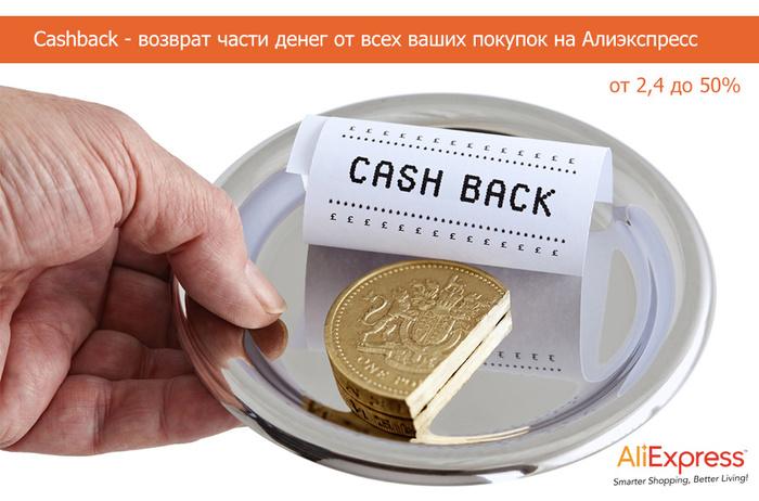 4907394_thumb_lowcost2_ru_2015_08_0705_40_08_393620_aliexpress_cashback (700x462, 129Kb)