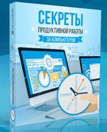 Секреты эффективной работы за компьютером/3479580_ (151x186, 59Kb)