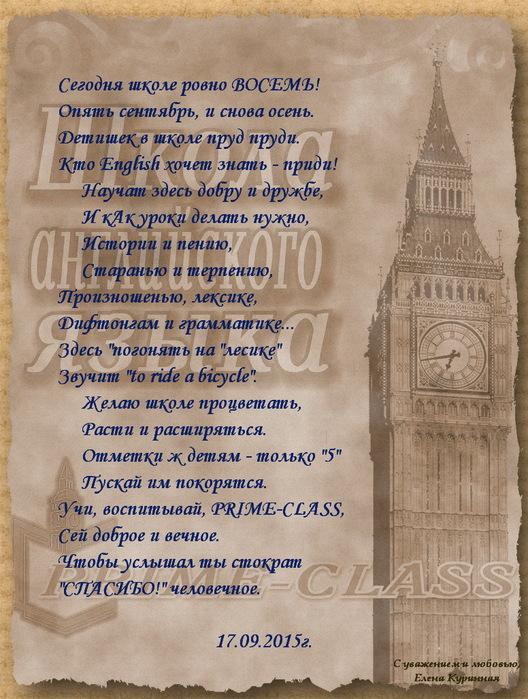 PRIME-CLASS 8 (528x700, 171Kb)