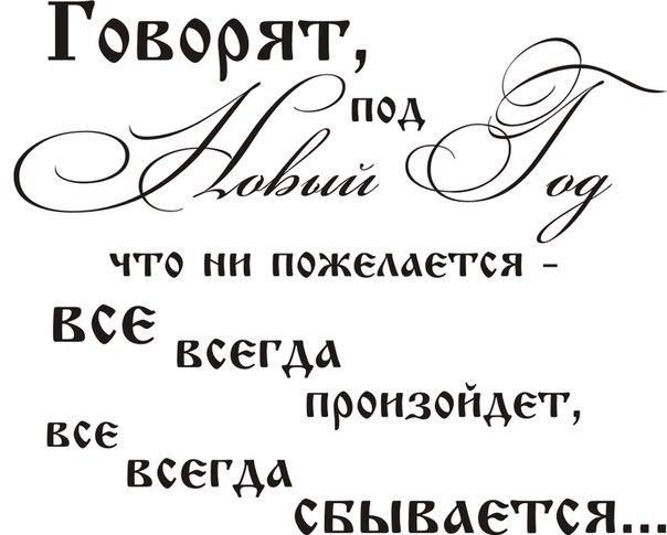Поздравительные надписи с новым годом