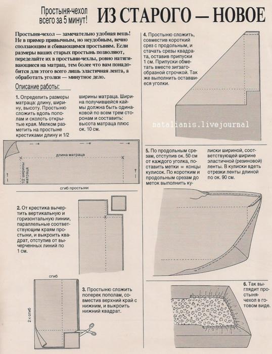 простыня чехол (538x700, 134Kb)