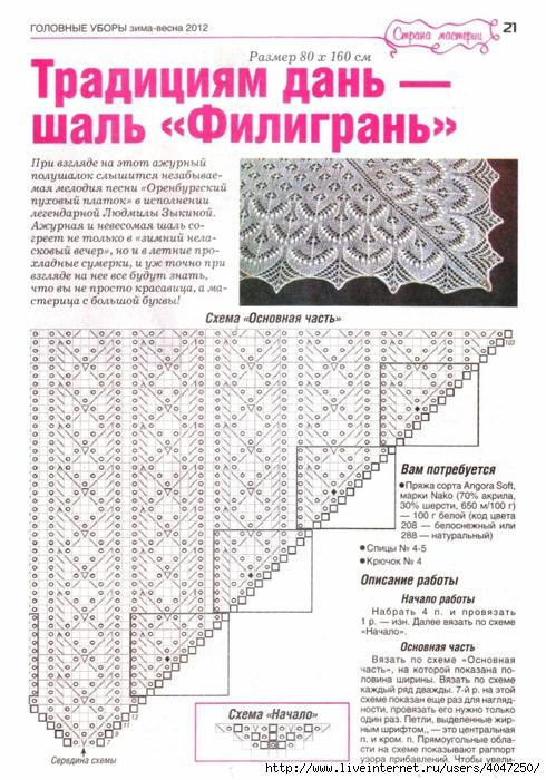 филигрань (490x700, 315Kb)