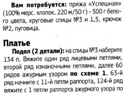 krest-plat-sicami1 (252x190, 30Kb)