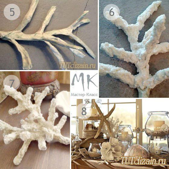 Своими руками кораллы сделать
