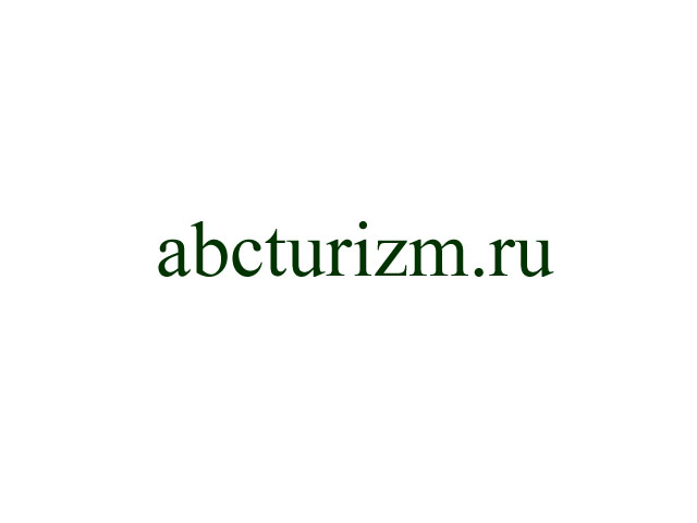 abcturizmpics1 (640x480, 31Kb)