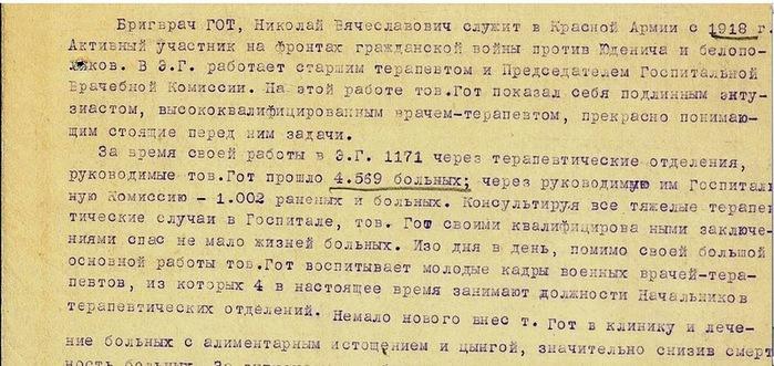 Гот Николай Вячеславович (700x331, 119Kb)