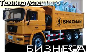 SHACMAN (300x183, 102Kb)