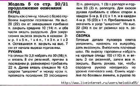 рпа4 (479x294, 138Kb)