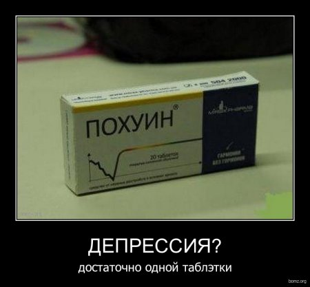 1307963674_914231-2011.06.12-02.27.10-bomz.org-demotivator_depressiya_dostatochno_odnoyi_tablyetki (450x417, 24Kb)