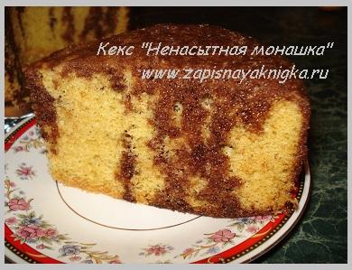 keks-nenasyitnaya-monashka (390x299, 79Kb)