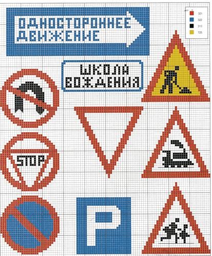 Дорожные знаки в схемах