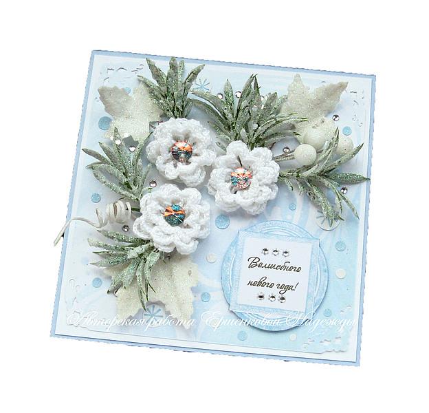 Открытка новогодние цветы
