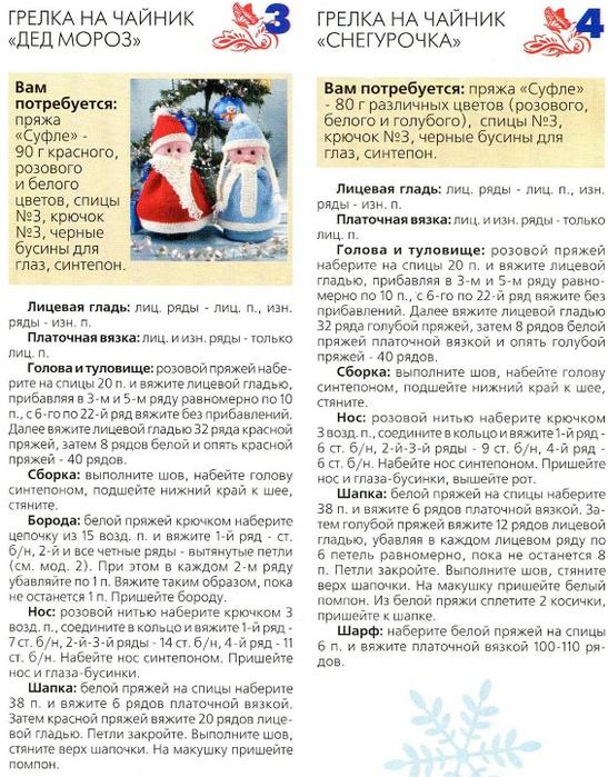 4121583_morozsnegurochka1