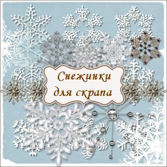 snezhynki (336x336, 30Kb)