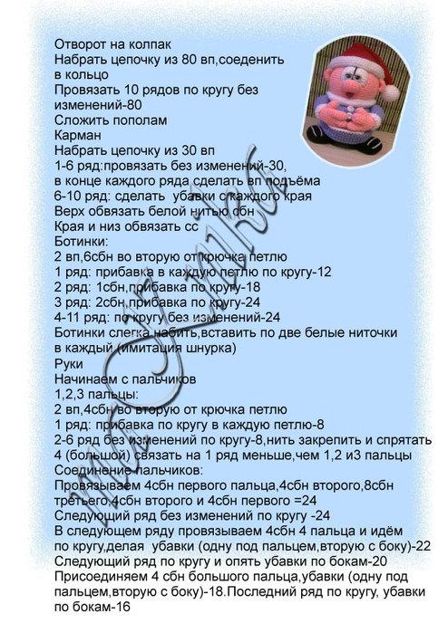 гномик1 (494x700, 129Kb)