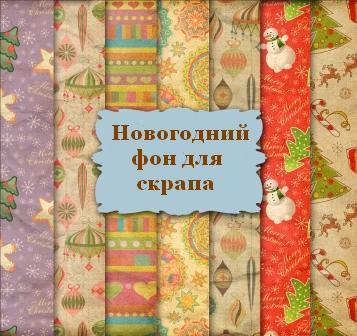dlya-skrapa (357x336, 30Kb)