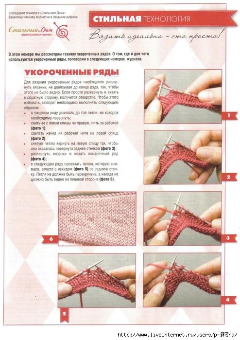 Поворотное вязание на спицах 357