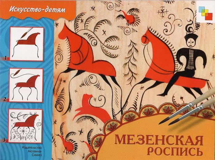 Мезенская роспись0001 (700x521, 366Kb)