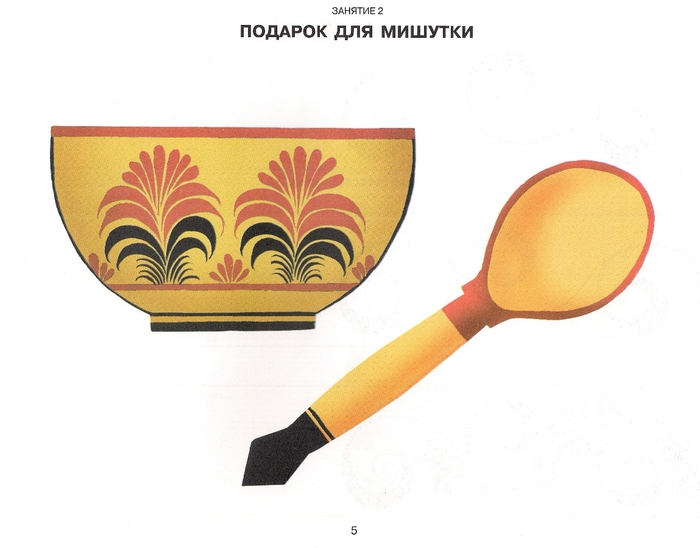 Хохломская роспись рисовать детям