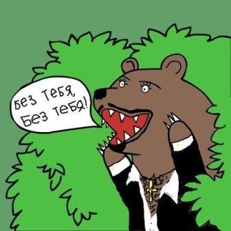 медведь-и-шлюха-стас-михайлов-357576 (336x336, 25Kb)
