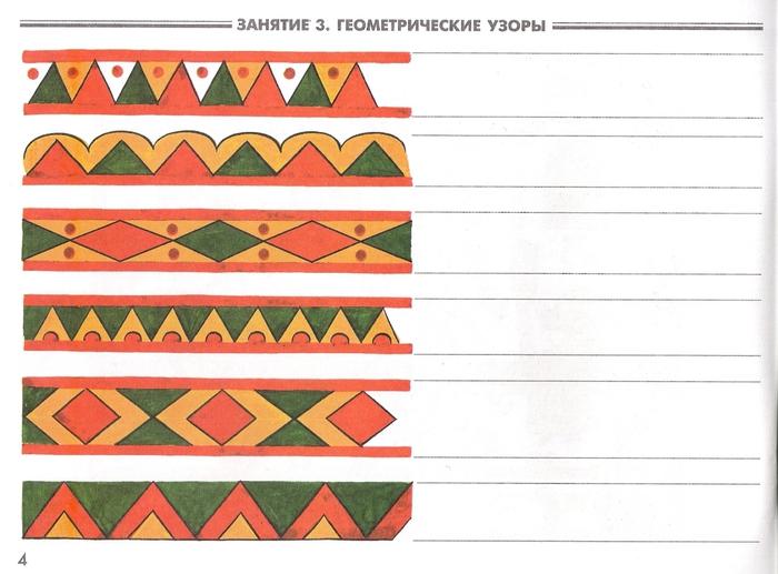 Узоры Северной Двины0005 (700x517, 226Kb)