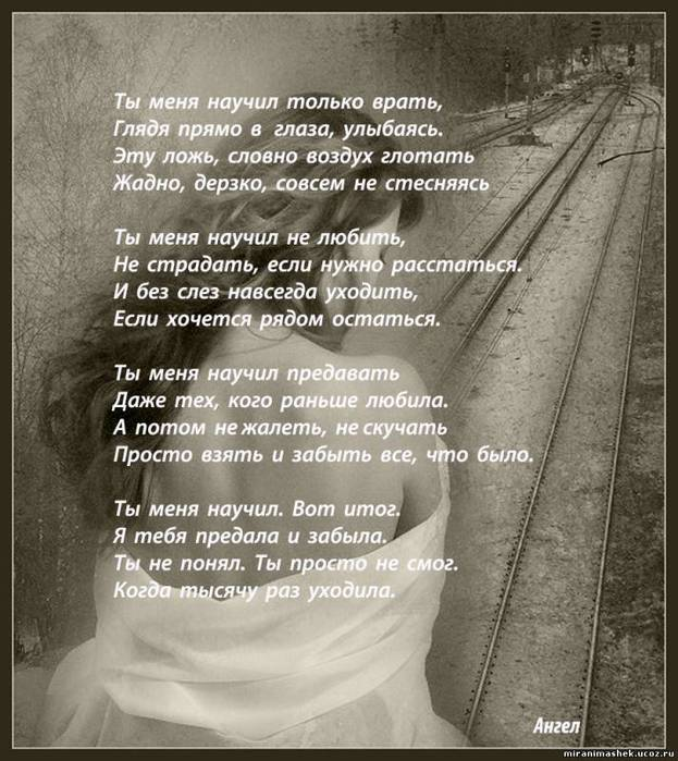 Стихи про расставание с любимым человеком