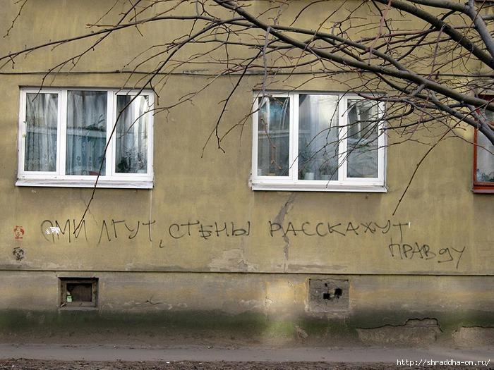 надпись на стене (700x525, 265Kb)