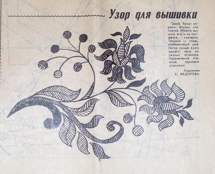 Журнал работница и крестьянка вышивки 67