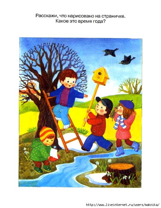 знакомство детей с деревьями 3 4 года