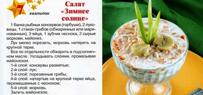 Салат зимнее солнце рецепт с