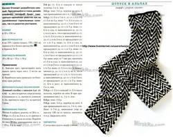 шарф (250x198, 29Kb)