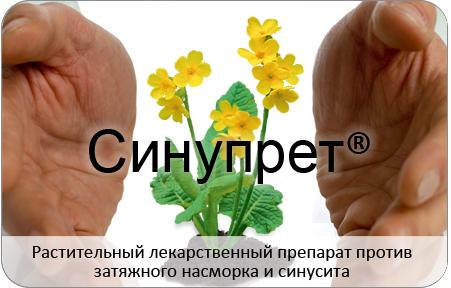 1353842759_sinupret2 (451x288, 130Kb)