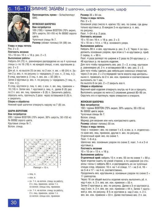снуды схема (499x700, 202Kb)