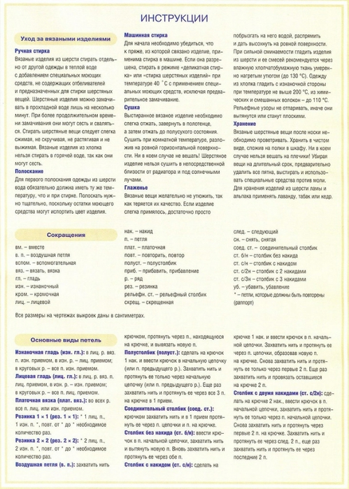 снуды схема 2 (499x700, 289Kb)