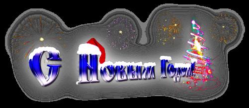 С_ Новым_Годом_надпись_на_прозрачном_слое (5) (501x217, 125Kb)