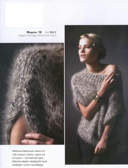 вязаный пуловер 1 (530x700, 193Kb)