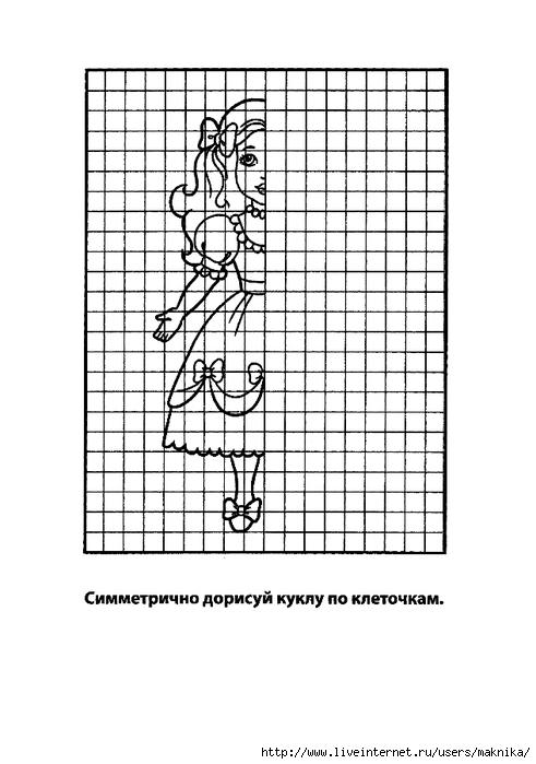 Emelja-2 (491x700, 161Kb)