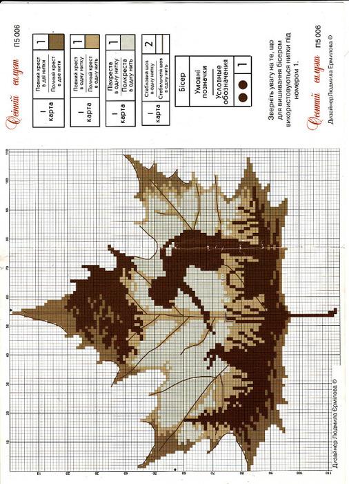 кленовом листе (506x700,