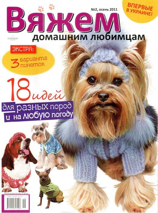 для наших любимцев – собак