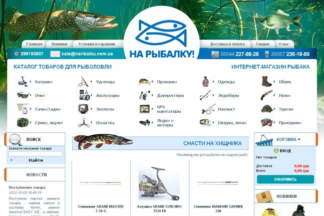 какой хороший интернет магазин рыболовных товаров
