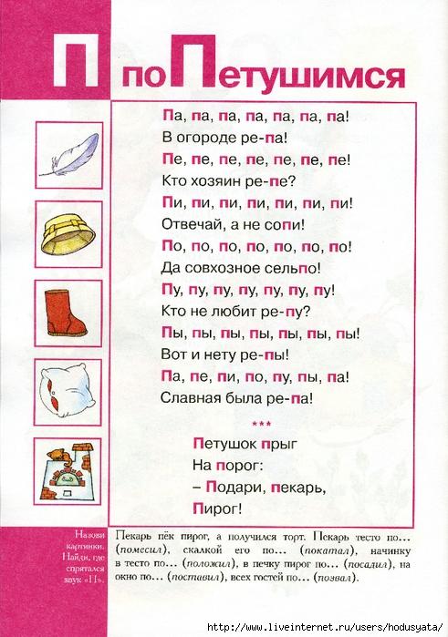 Логопедическая азбука (36) (491x700, 301Kb)